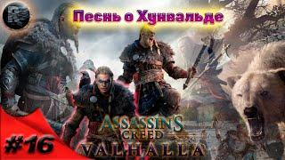 Assassin's Creed: Valhalla #16: Песнь о Хунвальде