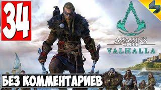 Прохождение Assassin's Creed Valhalla (Вальхалла) ➤ #34 ➤ Без Комментариев На Русском ➤ Обзор на ПК