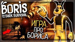 НОВАЯ ИГРА ПРО БОРИСА И БЕНДИ! ▶️ Boris and the Dark Survival Прохождение #1