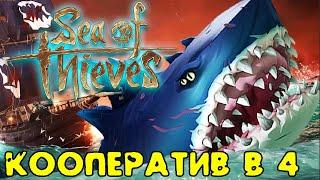 Большая акула убийца или Мегалодон напал на корабль Sea of Thieves прохождение #2