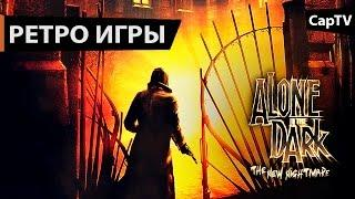 Alone in the Dark: The New Nightmare - Gameplay - Let's Play - на русском