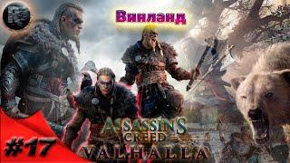 Assassin's Creed: Valhalla #17: Винланд