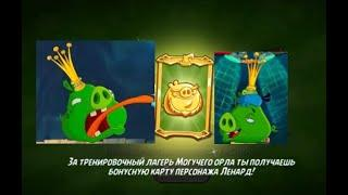 Angry Birds 2 - King Pig Panic feat. Migty Eagle Bootcamp Gameplay Walkthrough