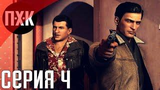 "Mafia 2 Definitive Edition. Прохождение 4. Сложность ""Высокий / Hard""."