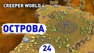 ОСТРОВА! - #24 CREEPER WORLD 4 ПРОХОЖДЕНИЕ