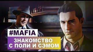 Mafia Definitive Edition. Прохождение Мафии Дифинитив Эдишн. Знакомство с Поли и Сэмом. #Часть1.