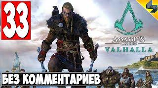 Прохождение Assassin's Creed Valhalla (Вальхалла) ➤ #33 ➤ Без Комментариев На Русском ➤ Обзор на ПК