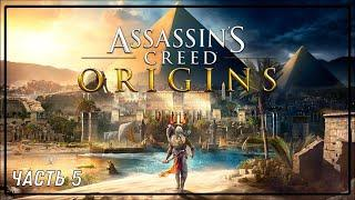 ASSASSINS CREED ORIGINS | ИСТОКИ | ЧАСТЬ 5 | FULL GAMEPLAY WALKTHROUGH | PS4 | НА РУССКОМ ЯЗЫКЕ
