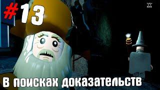 LEGO The Hobbit ➤ Прохождение #13 ➤ (No Comment Only Gameplay)