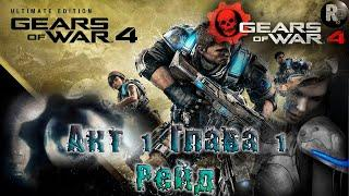 GEARS of WAR 4 #2: Рейд (Акт 1. Глава 1)
