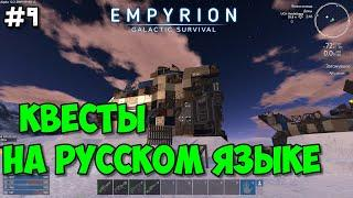 Empyrion: Galactic Survival Alpha 12 /Прохождение #9 - Прохождение квестов на русском языке