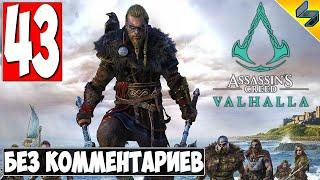 Прохождение Assassin's Creed Valhalla (Вальхалла) ➤ #43 ➤ Без Комментариев На Русском ➤ Обзор на ПК