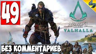 Прохождение Assassin's Creed Valhalla (Вальхалла) ➤ #49 ➤ Без Комментариев На Русском ➤ Обзор на ПК