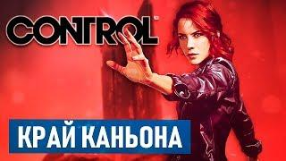 КРАЙ КАНЬОНА! Гвоздь. Control THE FOUNDATION DLC Прохождение #3