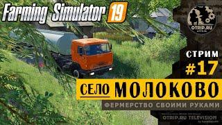 Farming Simulator 19 ● Карта Село Молоково
