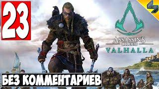 Прохождение Assassin's Creed Valhalla (Вальхалла) ➤ #23 ➤ Без Комментариев На Русском ➤ Обзор на ПК
