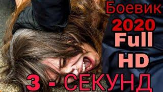 3 - СЕКУНД ДО СМЕРТИ Супер Американский Боевик 2020 Full HD 3 -SECOND TO DEATH Super American Action
