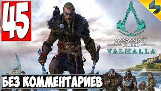 Прохождение Assassin's Creed Valhalla (Вальхалла) ➤ #45 ➤ Без Комментариев На Русском ➤ Обзор на ПК