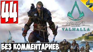 Прохождение Assassin's Creed Valhalla (Вальхалла) ➤ #44 ➤ Без Комментариев На Русском ➤ Обзор на ПК
