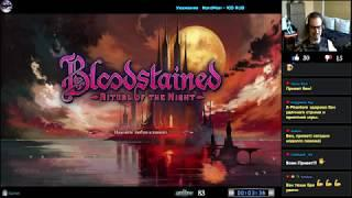 Bloodstained: Ritual of the Night прохождение [Normal] | Игра (PC, Xbox, PS4, Switch) 2019 Стрим RUS