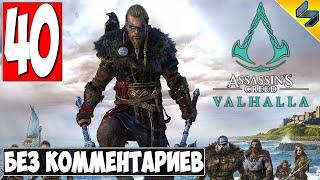 Прохождение Assassin's Creed Valhalla (Вальхалла) ➤ #40 ➤ Без Комментариев На Русском ➤ Обзор на ПК