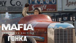ГОНКА - MAFIA Definitive Edition Прохождение #2