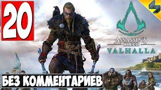 Прохождение Assassin's Creed Valhalla (Вальхалла) ➤ #20 ➤ Без Комментариев На Русском ➤ Обзор на ПК