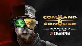 Прохождение Command and Conquer Remastered с Майкером 8 часть + PUBG