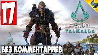 Прохождение Assassin's Creed Valhalla (Вальхалла) ➤ #17 ➤ Без Комментариев На Русском ➤ Обзор на ПК